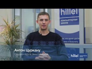 Выпускник Антон Цуркану про курс Java Enterprise