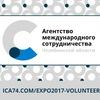 Волонтеры АМС | Челябинск