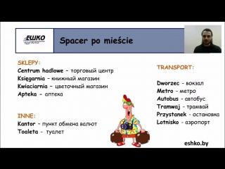 Вебинар по польскому языку Путешествия. Едем в Польшу. (Podróże. Jedziemy do Polski)
