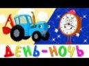 СУТКИ - СИНИЙ ТРАКТОР Развивающая песенка мультик ДЕНЬ НОЧЬ ВРЕМЯ для детей малы...