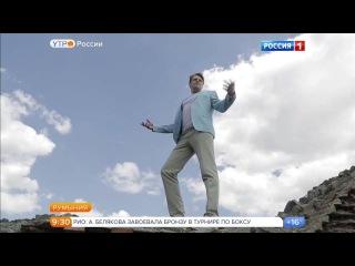 Граф фон Кролок в гостях у Дракулы. Утро России, эфир от 18.08.2016