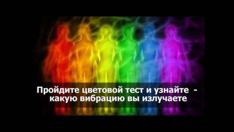 Какую вибрацию излучает человек? Пройдите цветовой тест и узнайте!