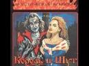 Король и Шут - Ведьма и Осел текст песни