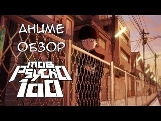 ЛУЧШИЙ АНИМЕ ОБЗОР | МОБ ПСИХО 100| ONE PUNCH MEN | Mob Psycho 100