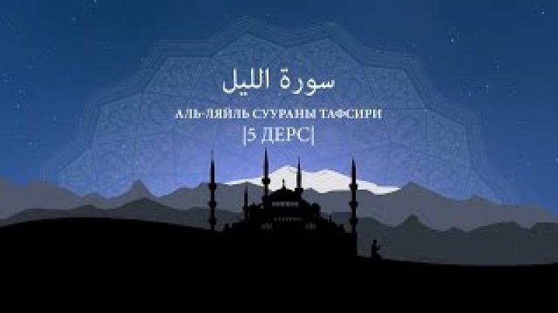 Аль-Ляйль суураны тафсири |5 дерс| Батчаланы Мухаммад хаджи