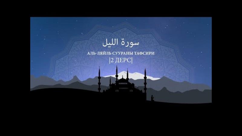 Аль-Ляйль суураны тафсири |2 дерс| Батчаланы Мухаммад хаджи
