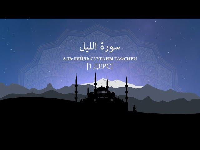 Аль-Ляйль суураны тафсири |1 дерс| Батчаланы Мухаммад хаджи