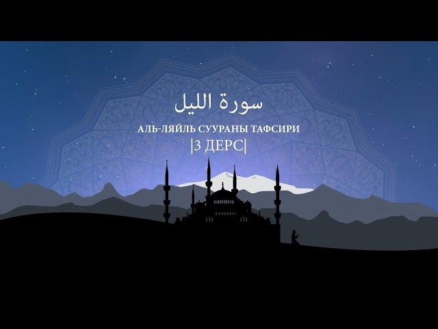 Аль-Ляйль суураны тафсири |3 дерс| Батчаланы Мухаммад хаджи
