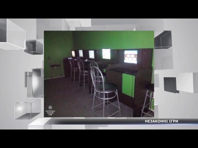 Незаконні гральні автомати знову знайшли у Сумах