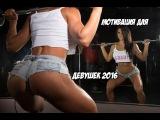 Мотивация к спорту для девушек 2016