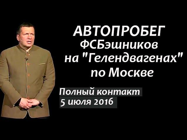 Владимир Соловьев Автопробег ФСБэшников на Гелендвагенах Вести ФМ
