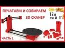 3D СКАНЕР ПЕЧАТАЕМ НА 3D ПРИНТЕРЕ И СОБИРАЕМ DIY ciclop 3d scanner ЧАСТЬ 1