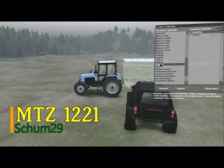 Spintires МТЗ 1221