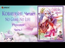 Ранобэ No Game No Life / Нет игры , нет жизни - Пролог/Часть 1 Kobayashi_Читает