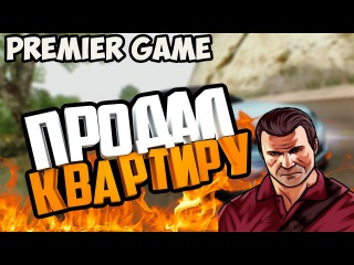 Premier Game 38-Продал Квартиру!