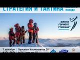Лыжный Курс. Стратегия, тактика и техника лыжных походов (В.Рассохин)