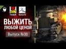 Выжить любой ценой №30 - от TheGun и Komar1K World of Tanks