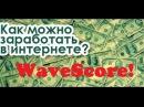 WaveScore - заработок в интернете без вложений каждый день! Секрет пассивного заработка!