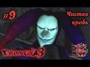 Devil May Cry 39 - Чистая кровь Прохождение на русскомБез комментариев