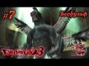 Devil May Cry 3 7 Беовульф Прохождение на русском Без комментариев