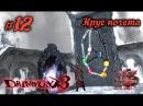 Devil May Cry 3[ 12] - Круг почета (Прохождение на русском(Без комментариев))