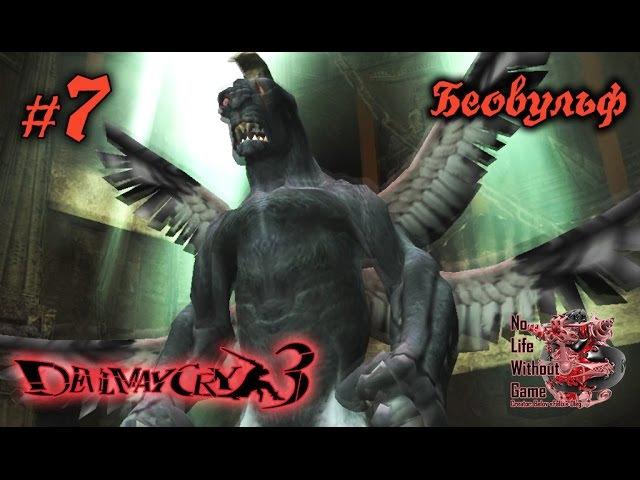 Devil May Cry 3[7] - Беовульф (Прохождение на русском(Без комментариев))