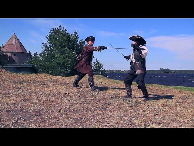 Фехтование на трехгранных шпагах от студии Силуэт