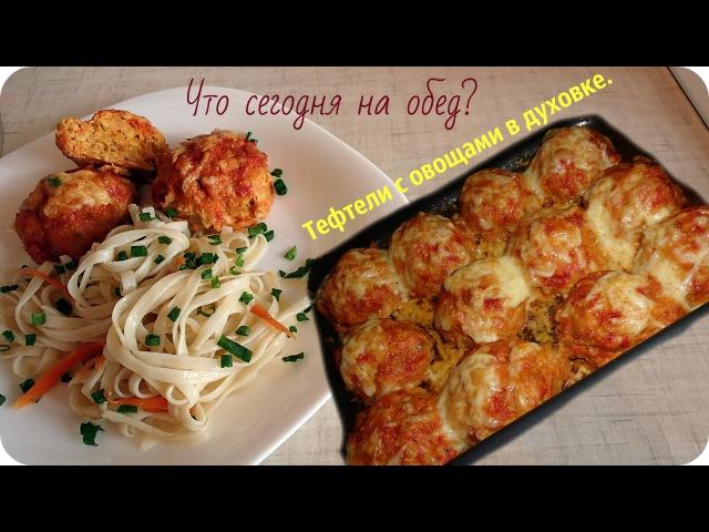 Вкуснейшие тефтели с овощами в духовке и простой гарнир.