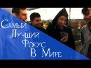 ЛУЧШИЙ ФОКУС В МИРЕ / ДВЕ КАРТЫ МОНТЕ / ОБУЧЕНИЕ