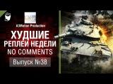 Худшие Реплеи Недели - No Comments №38 - от A3Motion [World of Tanks] #worldoftanks #wot #танки — [http://wot-vod.ru]