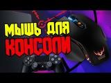 Клавиатура и мышь для PS4 и Xbox one ReaSnow Cross Hair обзор + тест