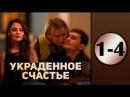 Украденное Счастье 1, 2, 3, 4 серии (2016) ФИЛЬМ ЦЕЛОКОМ / Сериал / Мелодрама