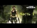 Прохождение Tomb Raider Underworld 1 Часть Нифльхейм