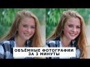 Фотошоп урок Объёмные фотографии за 3 минуты SOFT объём Уроки фотошоп для новичков ретушь