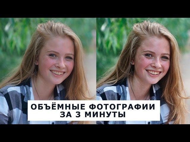 Объёмные фотографии за 3 минуты (SOFT объём)