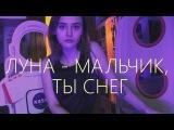 🌙 ЛУНА🌙 - МАЛЬЧИК ТЫ СНЕГ (cover by Лера Яскевич)