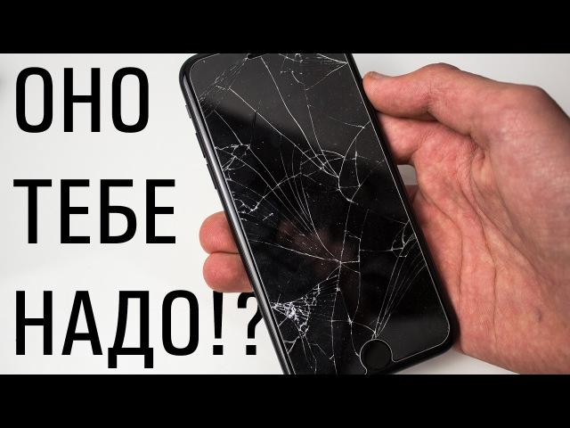 Защитное стекло для айфона — Нужно или нет