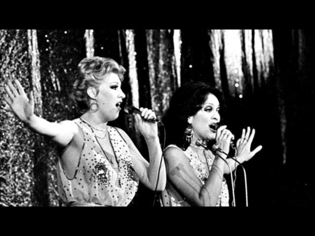 Ольга Вардашева и Людмила Невзгляд - Момчета (1979)