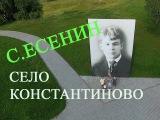 Село Константиново - родина Сергея Есенина. Золотое кольцо России.