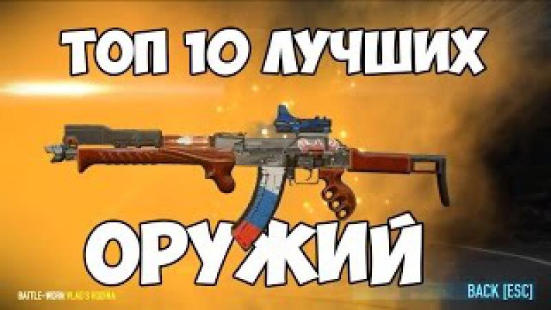 ТОП 10 ЛУЧШИХ ОСНОВНЫХ ОРУЖИЙ В PAYDAY 2   Оружие для жажды смерти С: