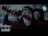 МС ХОВАНСКИЙ - ШУМ Дисс на Нойз МС (Реакция на видео)
