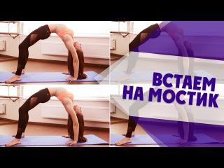 Как Встать на Мостик | How to Do Bridge Pose [90-60-90]