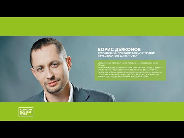 Борис Дьяконов (Вице-президент банка Открытие) - убить нельзя взлететь с помощью KPI