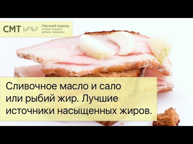 Сливочное масло и сало или рыбий жир. Лучшие источники насыщенных жиров ckbdjxyjt vfckj b cfkj bkb hs,bq ;bh. kexibt bcnjxybrb y