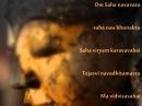 SHANTI MANTRA -- OM SAHANA VAVATU ~ Deva Premal