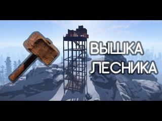 Rust - Ламповые постройки|Вышка лесника
