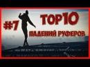 7 ТОП 10 САМЫХ ЖЕСТКИХ ПАДЕНИЙ РУФЕРОВ