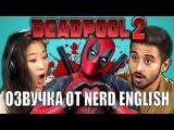 Реакция студентов на тизер Deadpool - 2. (озвучка от Nerd English)