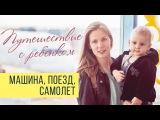 Путешествие с ребенком в год: МАШИНА, ПОЕЗД, САМОЛЕТ. 2-е суток в пути! ♥ Марина Ведрова
