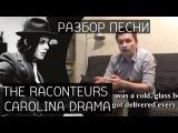 Song-разбор  The Raconteurs (Jack White) - Carolina Drama